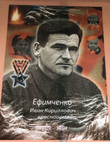 Ефимченко Иван Кириллович
