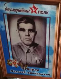 Чубаров Николай Афанасьевич