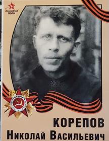 Корепов Николай Васильевич