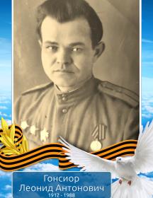Гонсиор Леонид Антонович