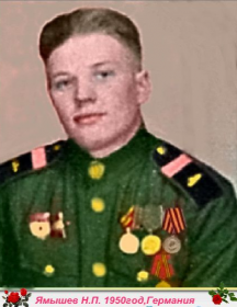 Ямышев Николай Петрович