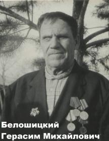 Белошицкий Герасим Михайлович
