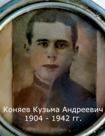 Коняев Кузьма Андреевич