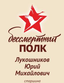 Лукошников Юрий Михайлович