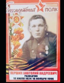 Першин Анатолий Андреевич