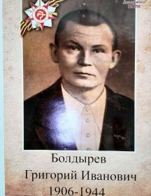 Болдырев Григорий Иванович