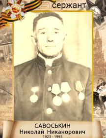 Савоськин Николай Никанорович