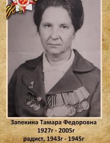 Запекина Тамара Федоровна