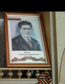 Казаков Андрей Константинович
