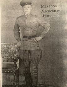 Макаров Александр Иванович