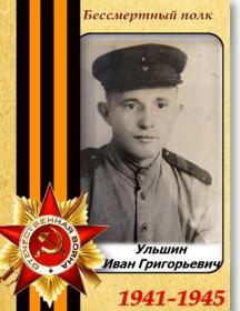 Ульшин Иван Григорьевич