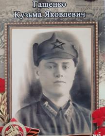 Гащенко Кузьма Яковлевич