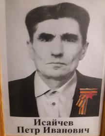 Исайчев Петр Иванович