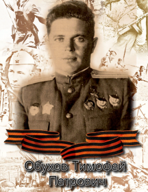 Обухов Тимофей Петрович