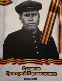 Сташков Григорий Парамонович