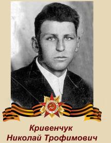 Кривенчук Николай Трофимович