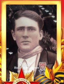 Охват Николай Андреевич