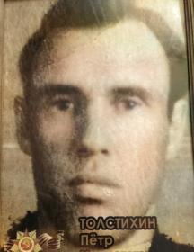 Толстихин Петр Иванович