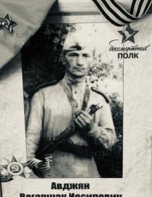 Авджян Вагаршак Иосифович