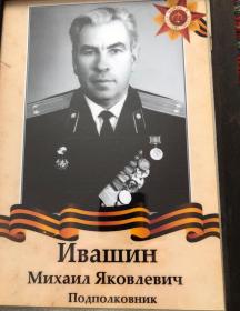 Ивашин Михаил Яковлевич