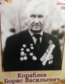 Кораблев Борис Васильевич