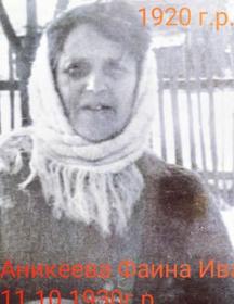 Аникеева Фаина Ивановна