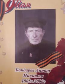Бондарев Антон Никитич