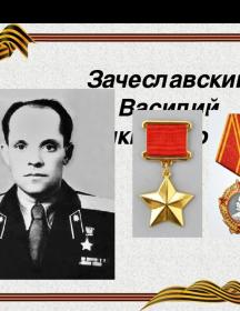 Зачеславский Василий Никифорович