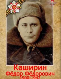 Каширин Фёдор Фёдорович