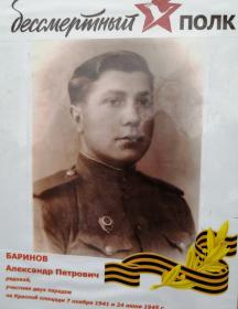 Баринов Александр Петрович