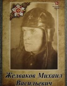 Желваков Михаил Васильевич