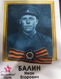 Балин Иван Егорович