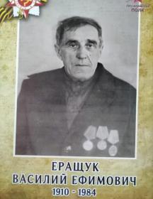 Еращук Василий Ефимович