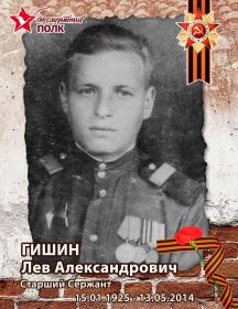 Гишин Лев Александрович