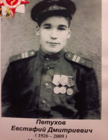 Петухов Евстафий Дмитриевич