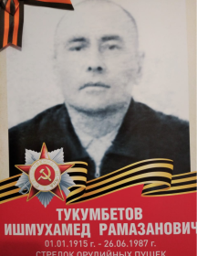 Тукумбетов Ишмухамед Рамазанович