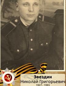 Звездин Николай Григорьевич