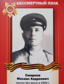 Смирнов Михаил Андреевич