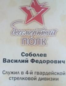 Соболев Василий Фёдорович