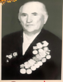 Левченко Ефим Васильевич