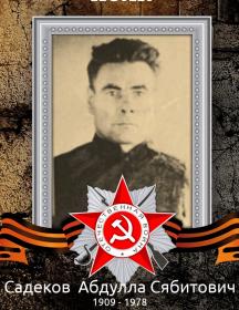 Садеков Абдулла Сябитович
