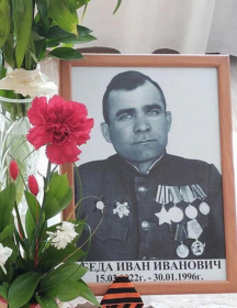 Беда Иван Иванович