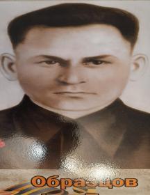 Образцов Никифор Павлович
