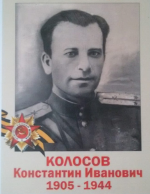 Колосов Константин Иванович
