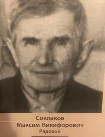 Соклаков Максим Никифорович