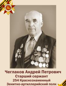 Чеглаков Андрей Петрович