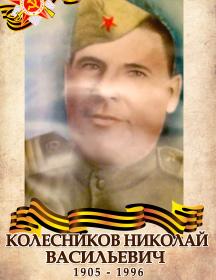 Колесников Николай Васильевич