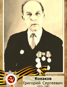 Конаков Григорий Сергеевич
