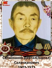 Саланханов Дергал Саланханович