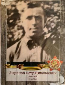 Зырянов Петр Николаевич